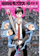 【全1-3セット】補助隊モズクス(ビームコミックス(ハルタ))