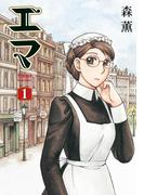 【全1-10セット】エマ(ビームコミックス(ハルタ))