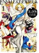 【全1-3セット】エニデヴィ(ビームコミックス(ハルタ))