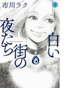 【全1-3セット】白い街の夜たち(ビームコミックス)