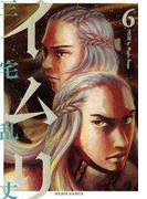 【6-10セット】イムリ(ビームコミックス)