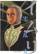 【全1-21セット】イムリ(ビームコミックス)