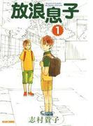 【全1-15セット】放浪息子(ビームコミックス)
