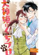 【1-5セット】犬神姫にくちづけ(ビームコミックス(ハルタ)/ビームコミックス)