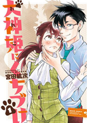 【全1-6セット】犬神姫にくちづけ(HARTA COMIX/ビームコミックス)