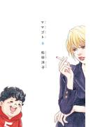 【全1-3セット】ママゴト(ビームコミックス)