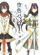 【全1-2セット】空色パンデミック(ファミ通クリアコミックス)