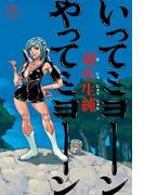 【全1-3セット】いってミヨーン やってミヨーン(ビームコミックス)