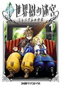 【全1-2セット】新・世界樹の迷宮 ミレニアムの少女(ファミ通クリアコミックス)