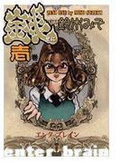【1-5セット】銭(ビームコミックス)