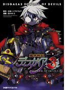 【全1-2セット】魔界戦記ディスガイア3 SCHOOL OF DEVILS(ファミ通クリアコミックス)