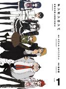 【全1-4セット】ダンガンロンパ(ファミ通クリアコミックス)
