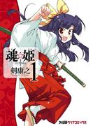 【全1-5セット】魂☆姫 ULTIMA(ファミ通クリアコミックス)