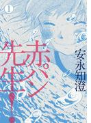 【全1-4セット】赤パン先生!(ビームコミックス)