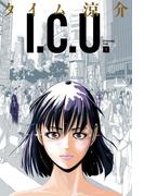 【全1-3セット】I.C.U.(ビームコミックス)