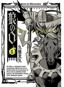 【1-5セット】狼の口 ヴォルフスムント(HARTA COMIX/ビームコミックス)