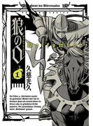 【全1-8セット】狼の口 ヴォルフスムント(HARTA COMIX/ビームコミックス)