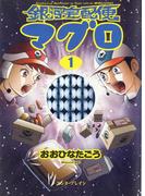 【全1-3セット】銀河宅配便マグロ(ビームコミックス)
