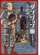 【全1-4セット】ダンジョン飯(ビームコミックス(ハルタ))