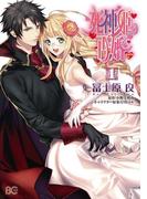 【全1-3セット】死神姫の再婚(B'sLOG COMICS)