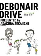 【全1-3セット】デボネア・ドライブ(ビームコミックス)