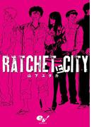 【全1-2セット】ラチェット・シティ(ビームコミックス)