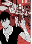 【全1-3セット】アベックパンチ完全版(ビームコミックス)