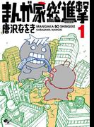【全1-4セット】まんが家総進撃(ビームコミックス)