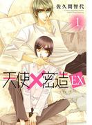 【全1-4セット】天使密造EX(B's-LOVEY COMICS)