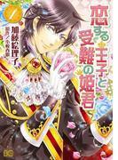 【全1-2セット】恋する王子(B'sLOG COMICS)