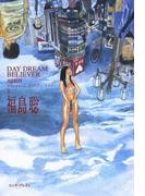 【全1-2セット】DAY DREAM BELIEVER again(HARTA COMIX)