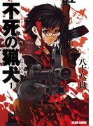 【全1-5セット】不死の猟犬(ビームコミックス(ハルタ))