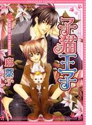 【1-5セット】子猫王子(ショコラコミックス)