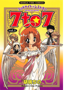 【全1-9セット】ミッドナイトレストラン 7to7(まんがタイムコミックス)