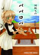 【全1-5セット】パパロバ(まんがタイムコミックス)