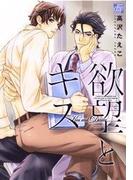 【1-5セット】欲望とキス(drapコミックス)