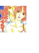 【1-5セット】あなたとオープンカー(ミッシィコミックス恋愛白書スタートシリーズ)
