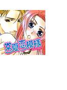 【11-15セット】常夏恋模様(ミッシィコミックス恋愛白書パステルシリーズ)