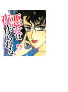 【1-5セット】悪女は夜作られる?(ミッシィハッピーウェディング)