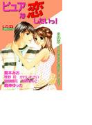 【全1-15セット】ピュアな恋したいっ!(ミッシィコミックス恋愛白書パステルラブセレクション )