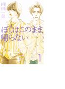 【全1-21セット】僕はこのまま帰らない1(ミッシィ HANAGUMI EX)