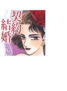 【6-10セット】契約結婚(ミッシィハッピーウェディング)