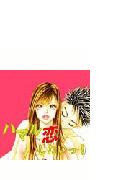 【全1-11セット】ハマル恋したいっ!(ミッシィコミックス恋愛白書パステルラブセレクション )