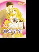【1-5セット】ドキドキ通勤電車(ミッシィコミックス恋愛白書パステルシリーズ)
