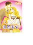 【全1-9セット】ドキドキ通勤電車(ミッシィコミックス恋愛白書パステルシリーズ)