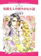 【全1-9セット】侯爵夫人の密やかな小説(ロマンスコミックス)