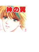 【1-5セット】神の翼(ミッシィコミックス)
