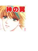 【全1-15セット】神の翼(ミッシィコミックス)