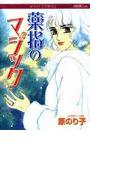 【全1-12セット】薬指のマジック(ミッシィコミックス)