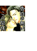 【1-5セット】告白の無いこの関係(メロメロコミックス)